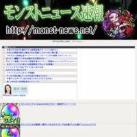 モンストニュース速報